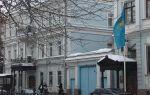 Посольство Казахстана в Москве
