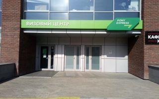 Визовый центр Венгрии в Москве