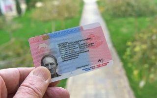 Вид на жительство в Болгарии для россиян