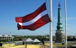 Консульство Латвии в Санкт-Петербурге