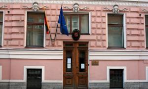 Консульство Литвы в Санкт-Петербурге