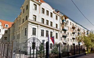 Посольство Словакии в Москве