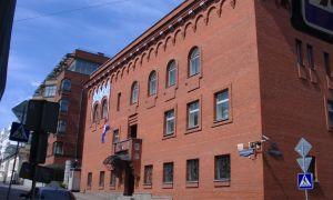Посольство Хорватии в Москве