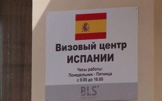 Визовый центр Испании в Новосибирске