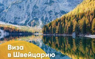 Шенгенская виза в Швейцарию для россиян: открываем самостоятельно
