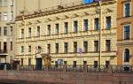 Консульство Японии в Санкт-Петербурге