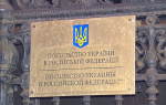 Посольство Украины в Екатеринбурге