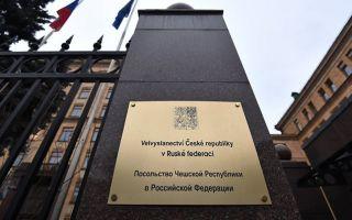 Консульство Чехии в Москве