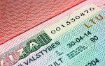 Шенгенская виза в Литву для россиян: самостоятельное оформление