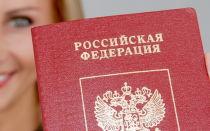 Замена паспорта Гражданина РФ