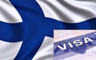 Проверить готовность финской визы