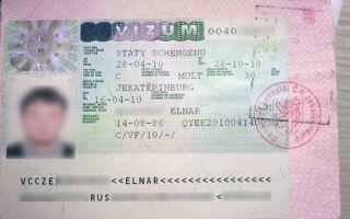 Шенгенская виза в Прагу для россиян