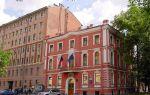 Консульство Чехии в Санкт-Петербурге