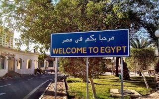 Консульство Египта в Москве