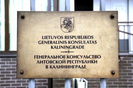 Консульство Литвы в Калининграде