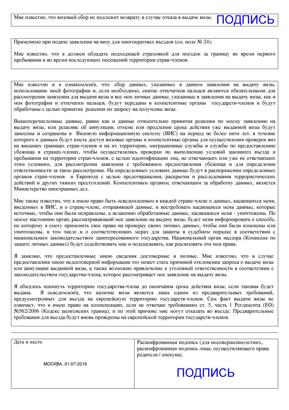 Образец заполненной анкеты на визу в Болгарию, стр.3