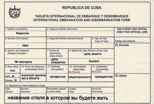 Миграционная карточка Кубы