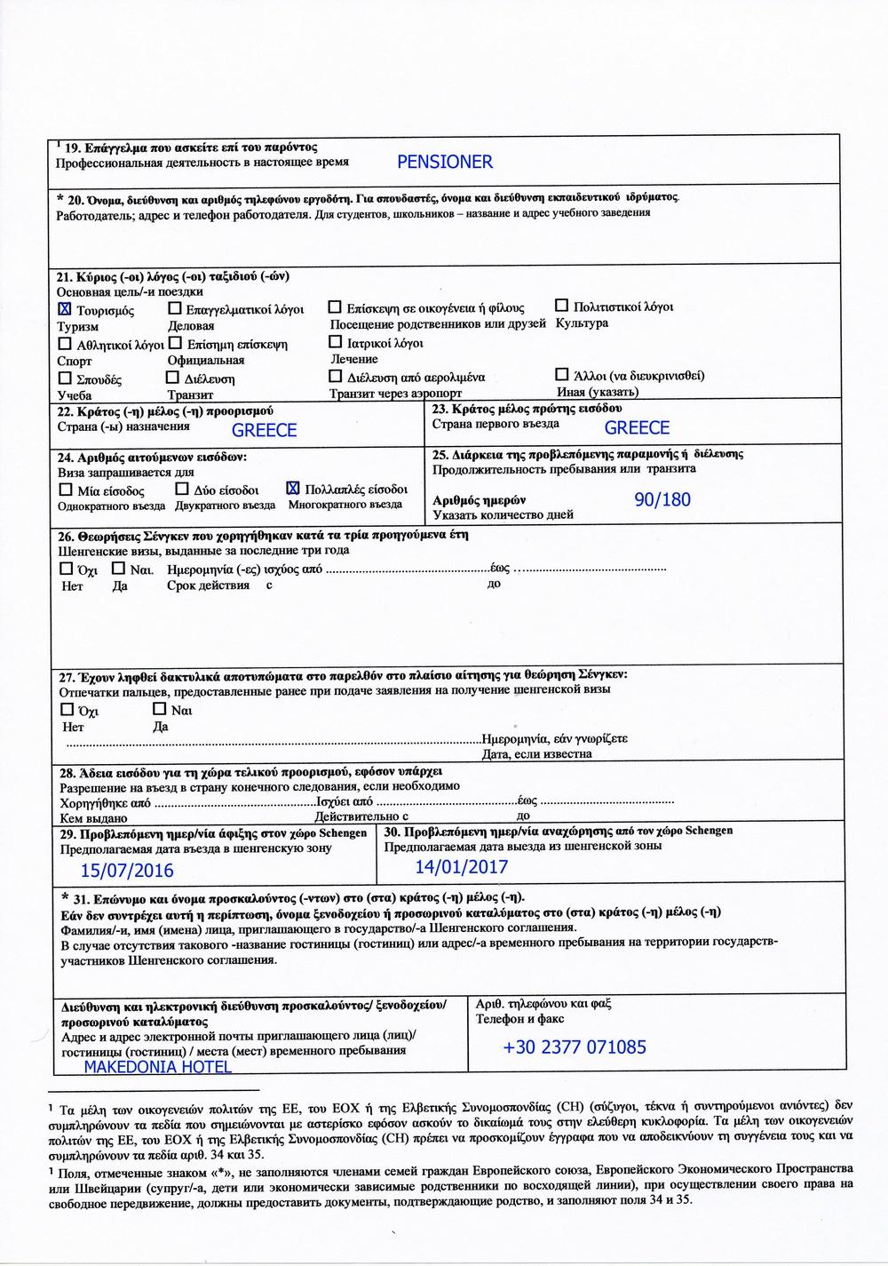 Образец анкеты на визу в Грецию, стр. 2