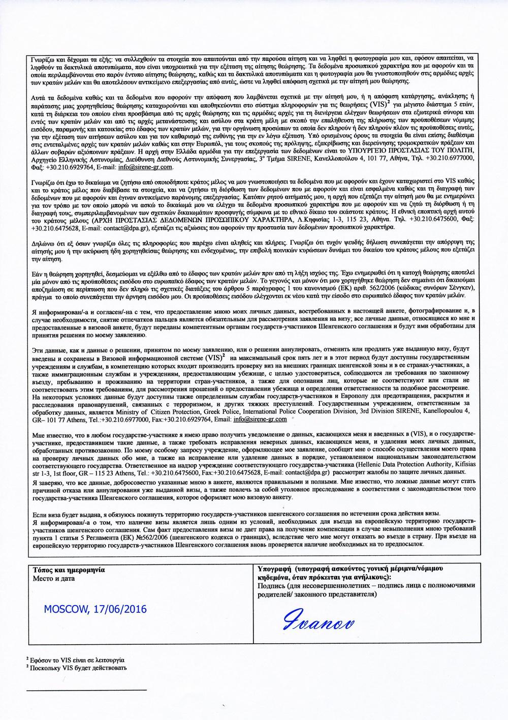 Образец анкеты на визу в Грецию, стр. 4