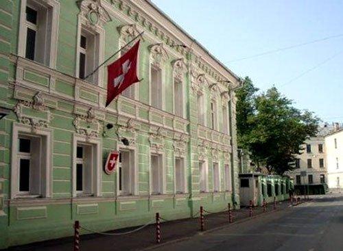 Консульство Швейцарии в Москве