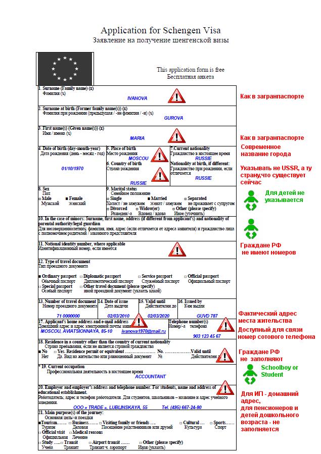 Образец заполнения анкеты на визу во Францию, стр. 1