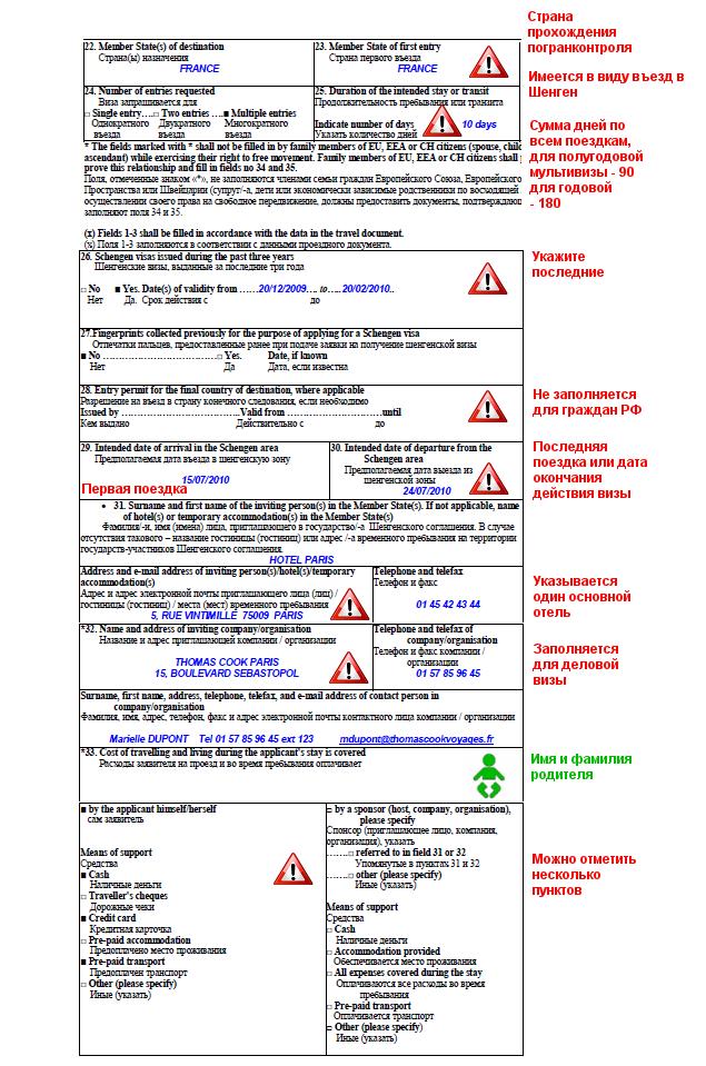 Образец заполнения анкеты на визу во Францию, стр. 2