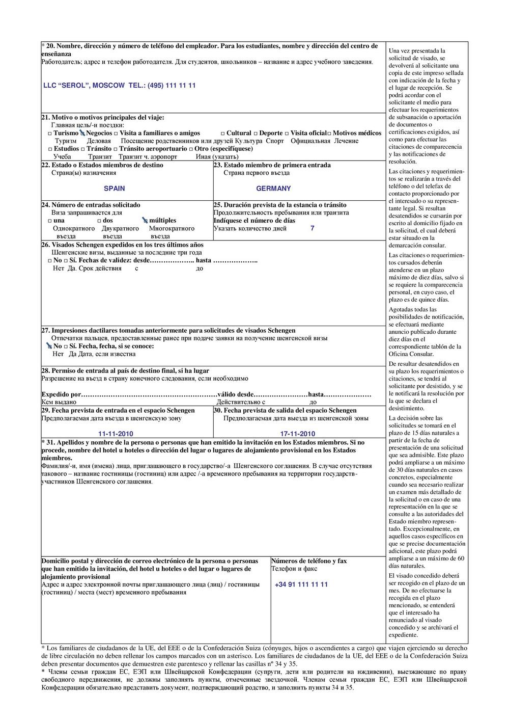 Образец заполнения анкеты на визу в Испанию, стр. 2