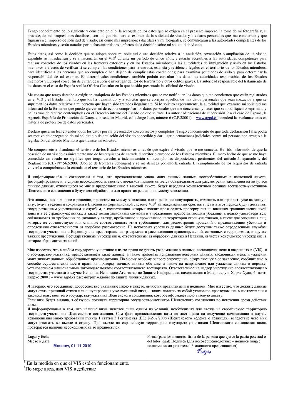 Образец заполнения анкеты на визу в Испанию, стр. 4