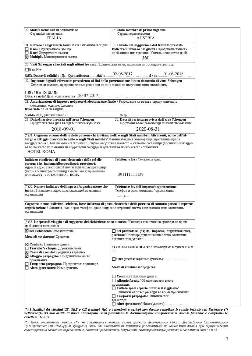 Пример заполненной анкеты на визу в Италию, стр. 2