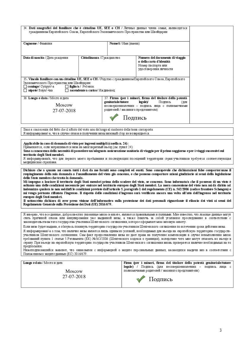 Пример заполненной анкеты на визу в Италию, стр. 3