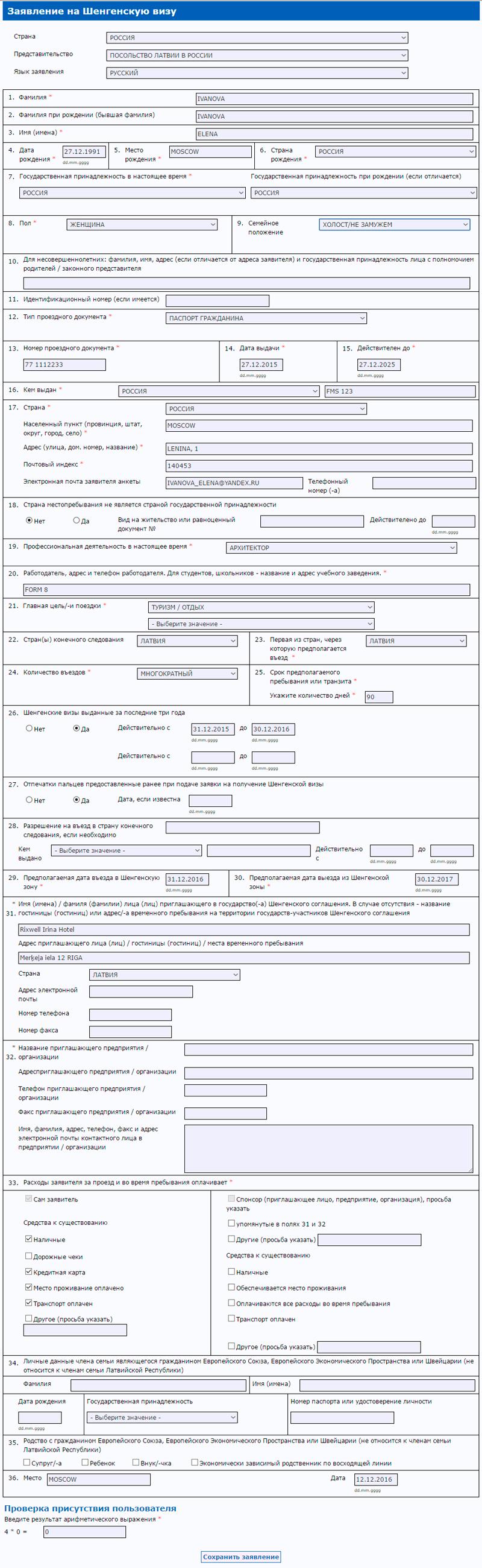 Образец заполнения анкеты на визу в Латвию