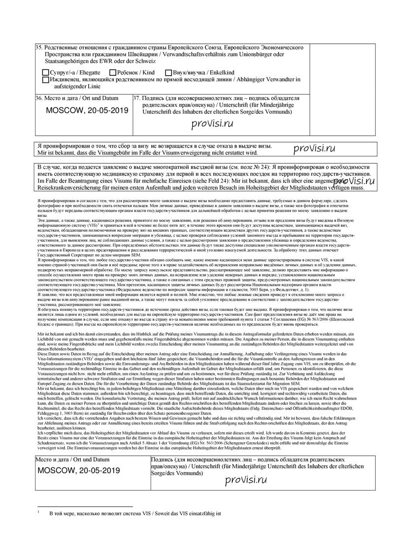 Образец заполнения анкеты на визу в Швейцарию, стр. 4