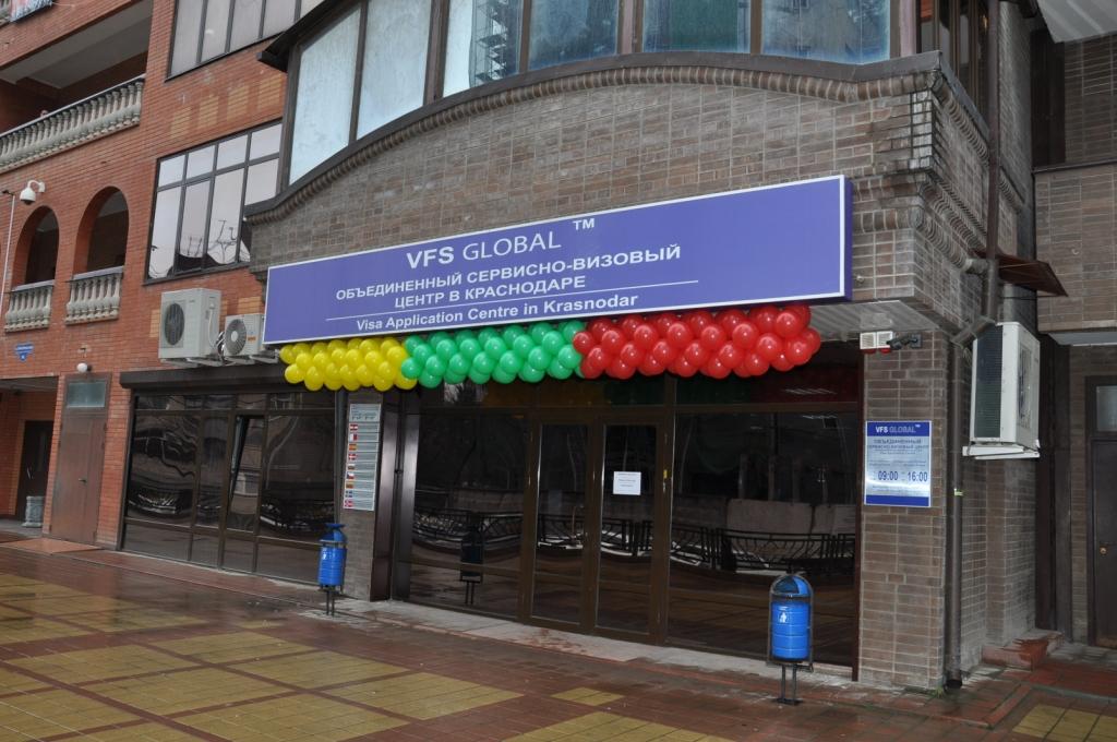 Визовый центр Литвы в Краснодаре