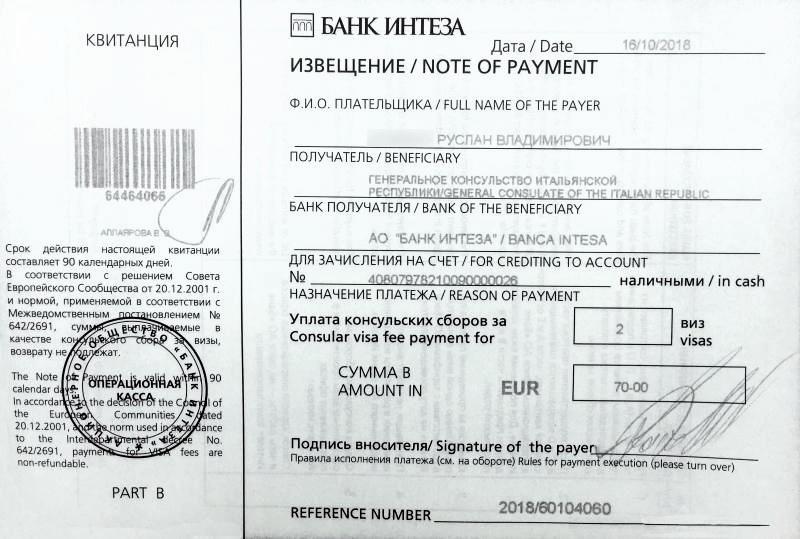 Квитанция банка Интеза об оплате консульского сбора за итальянскую визу