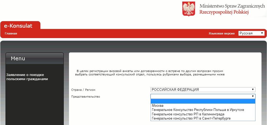 Регистрация визита в польское консульство в России