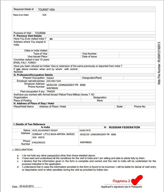 Где ставить подпись в анкете на визу в Индию