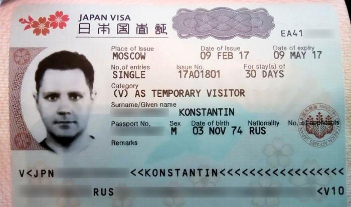 Японская виза для россиян