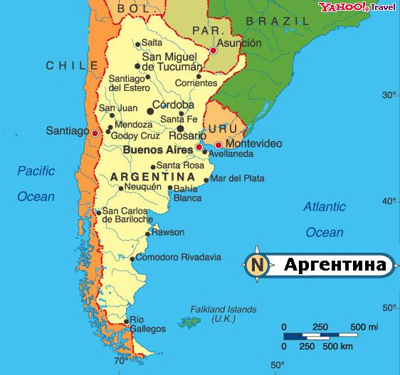 Аргентина без визы: условия въезда и пребывания для россиян