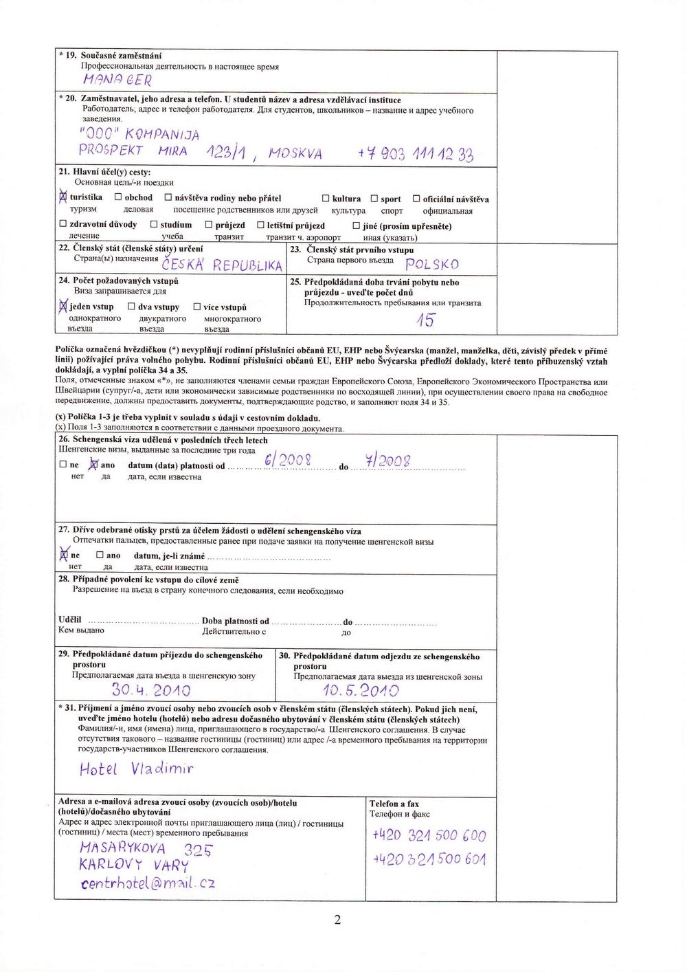 Образец заполнения анкеты на визу в Чехию, стр. 2