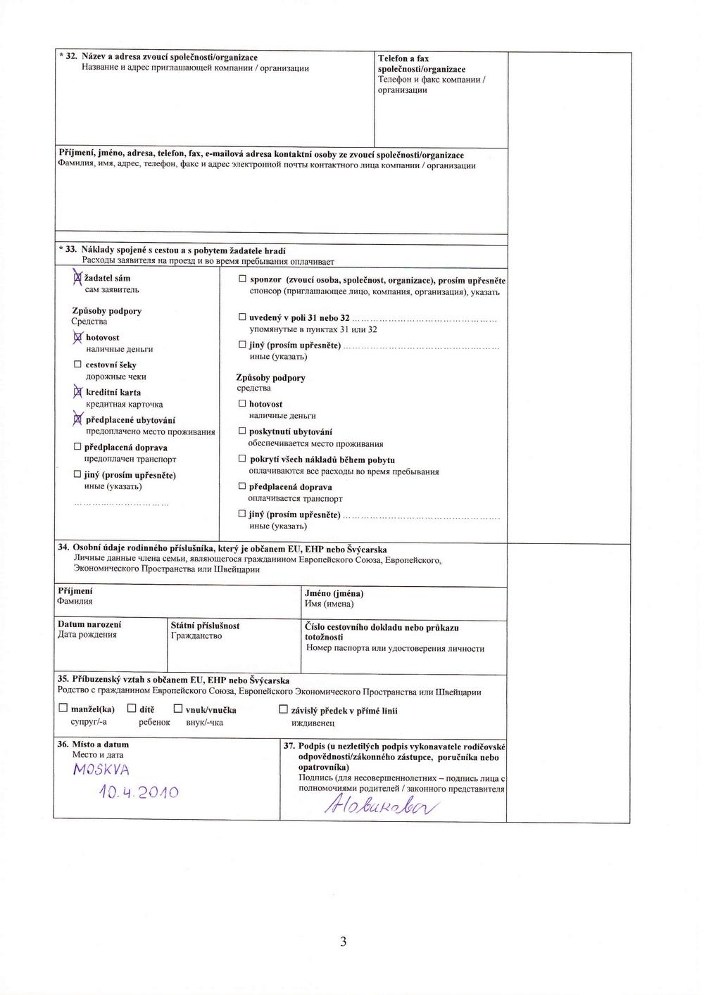 Образец заполнения анкеты на визу в Чехию, стр. 3