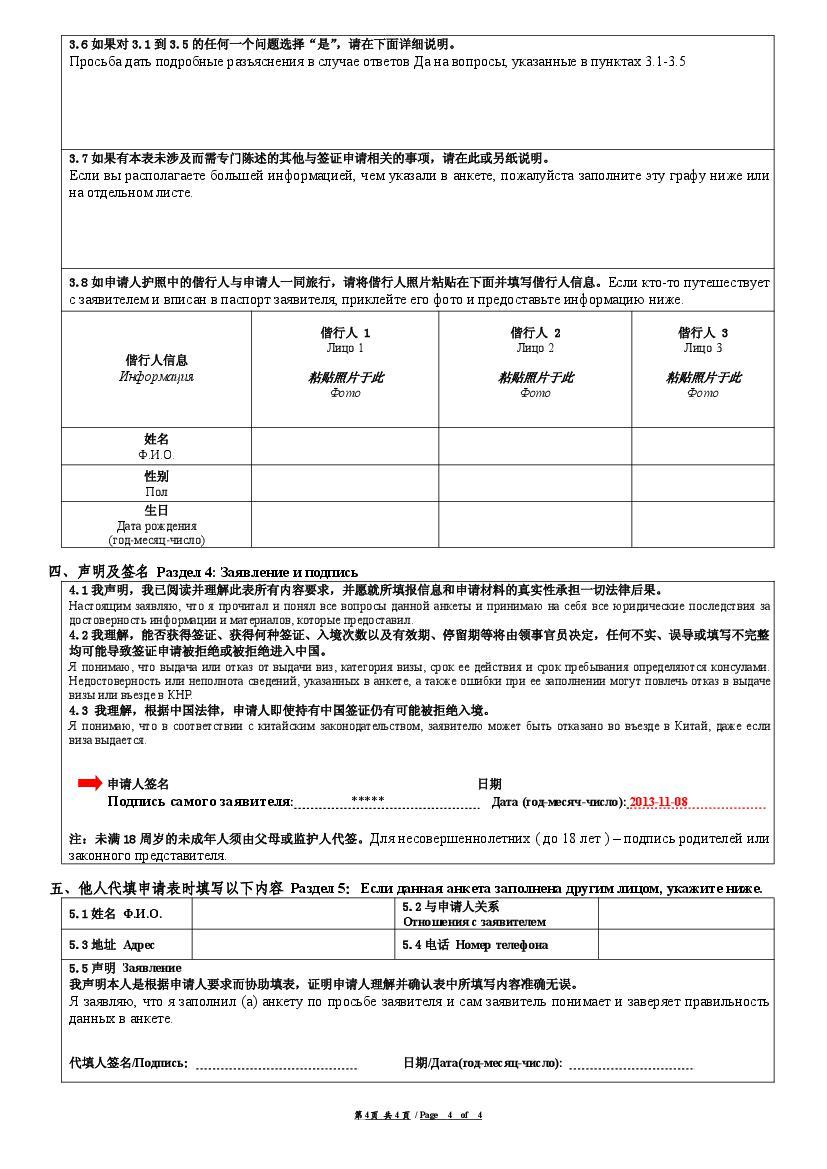 Образец заполненной анкеты на визу в Китай, стр. 4