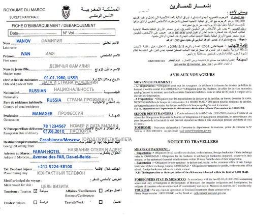 Миграционная карточка Марокко