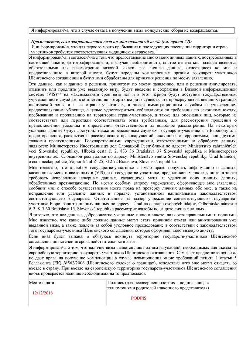 Образец заполненной анкеты на визу в Словакию, стр. 3
