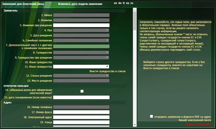 Электронная анкета для визы в Словакию