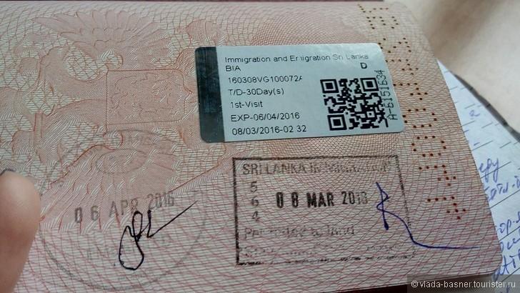 Нужно ли делать визу на шри ланку