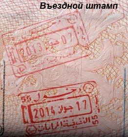 Штамп Туниса в паспорте о пересечении границы