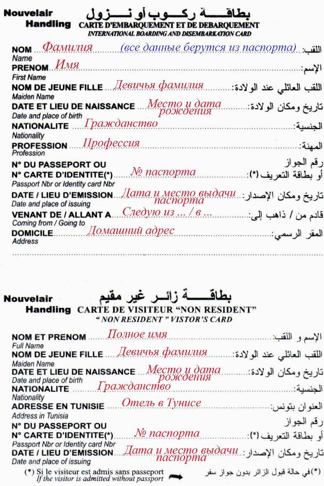 Миграционная карта Туниса: образец заполнения