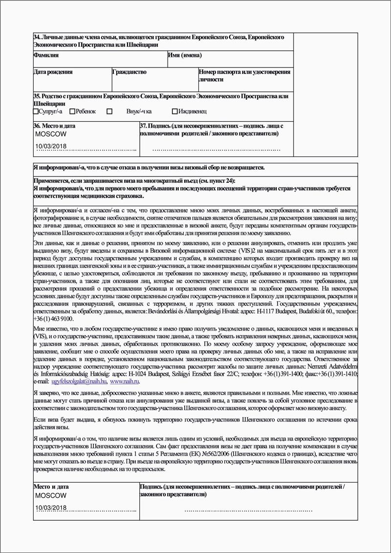 Образец заполненной анкеты на визу в Венгрию, стр. 3