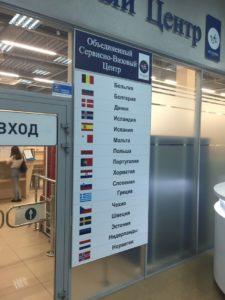 Визовый центр Эстонии в СПб