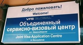Визовый центр Словакии в Новосибирске